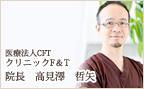 医療法人CFT クリニックF&T 院長 高見澤 哲矢